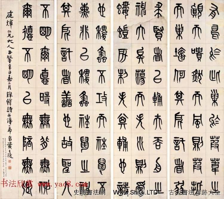 晚清著名書畫篆刻家黃士陵篆書作品欣賞