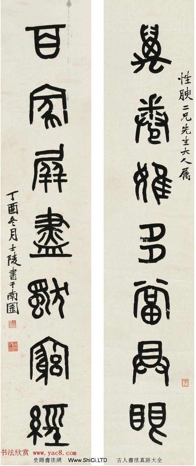 晚清著名書畫篆刻家黃士陵篆書作品真跡欣賞(共36張圖片)