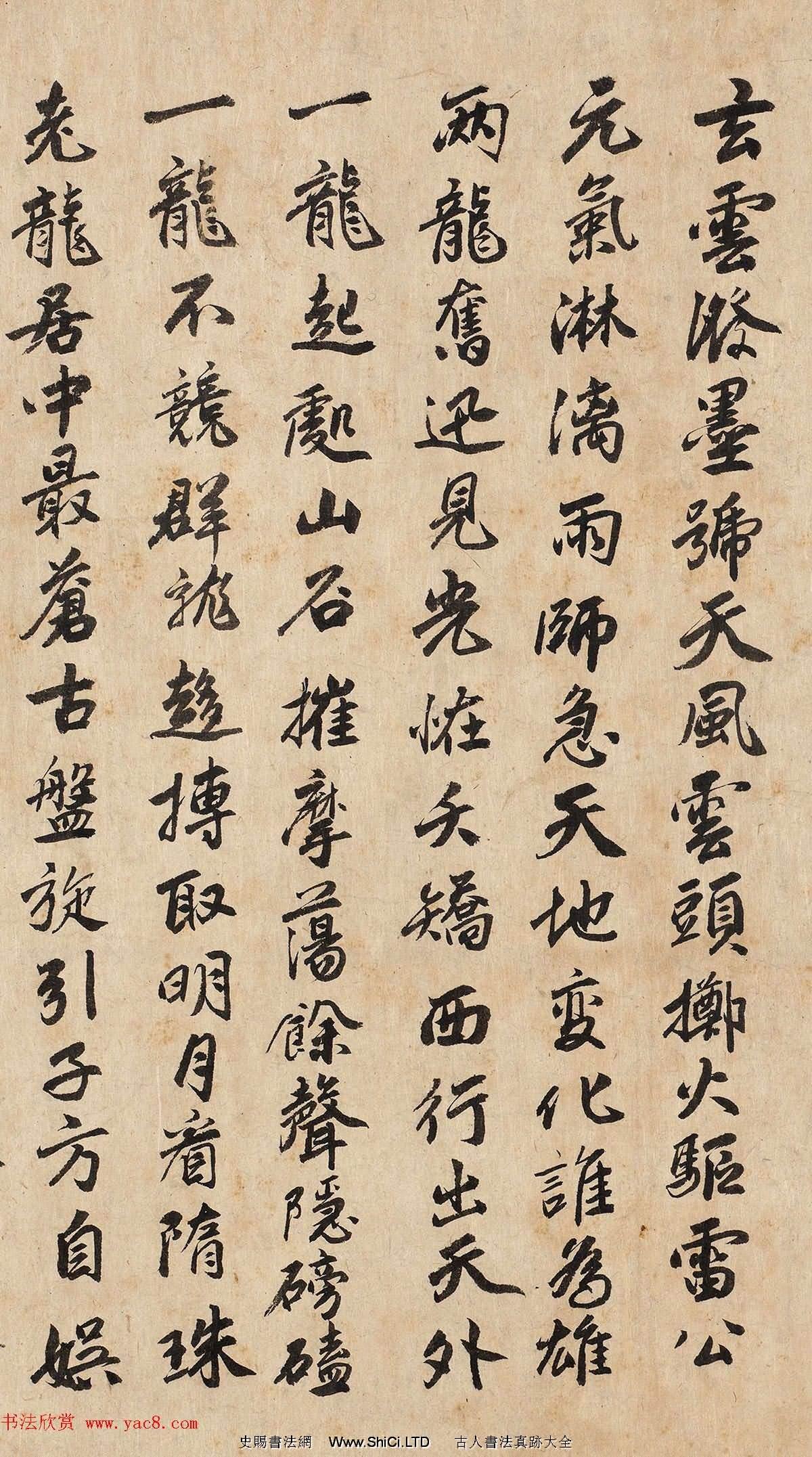 元代天師太玄子書法題跋九龍圖