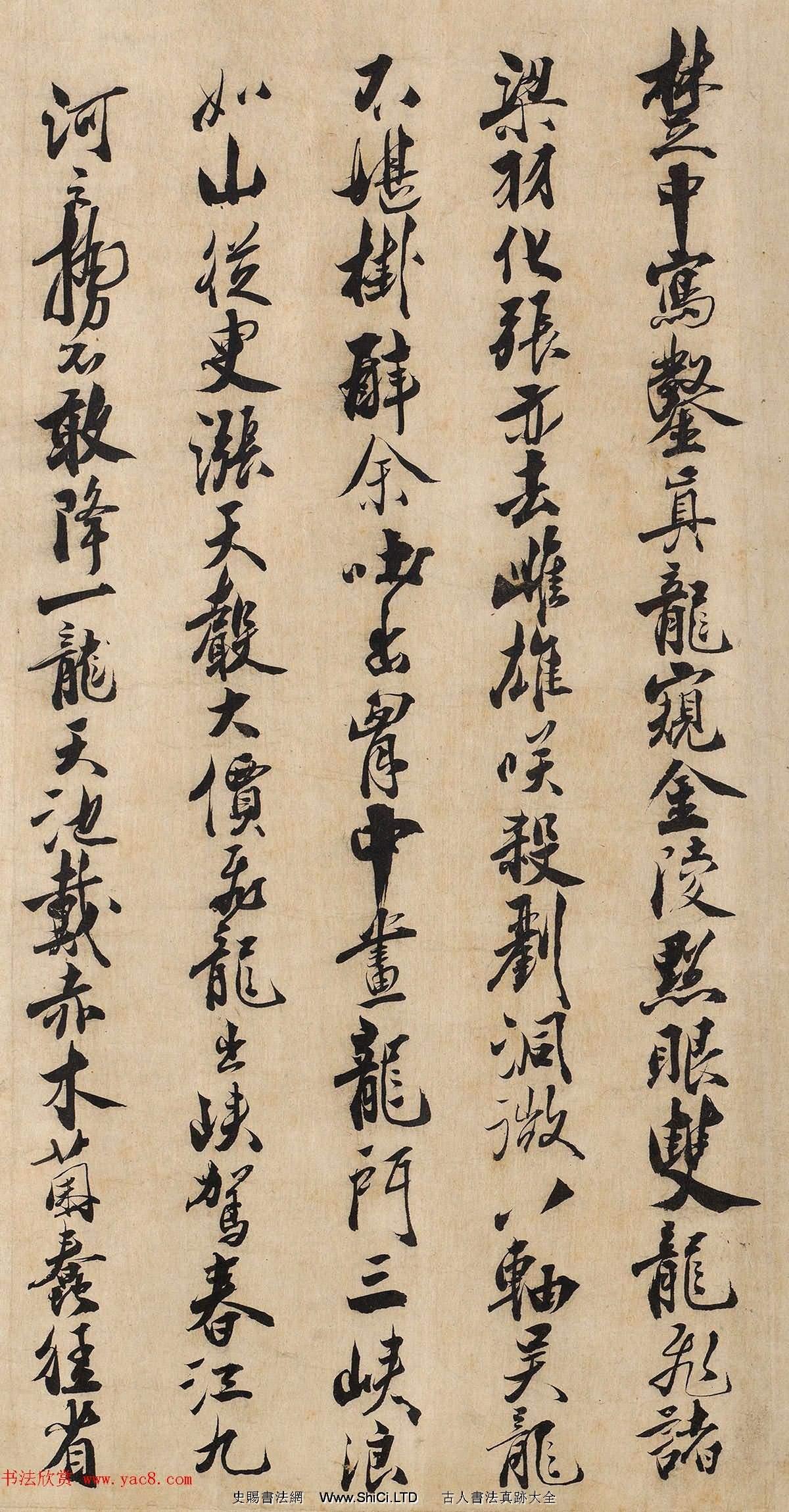 元代董思學書法題跋九龍圖(共6張圖片)