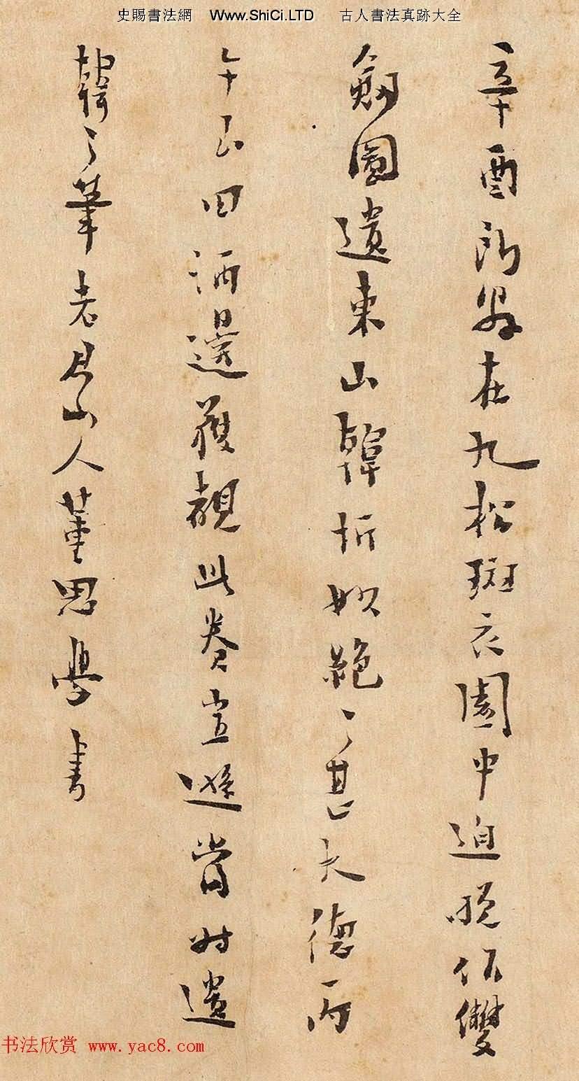 元代董思學書法題跋九龍圖