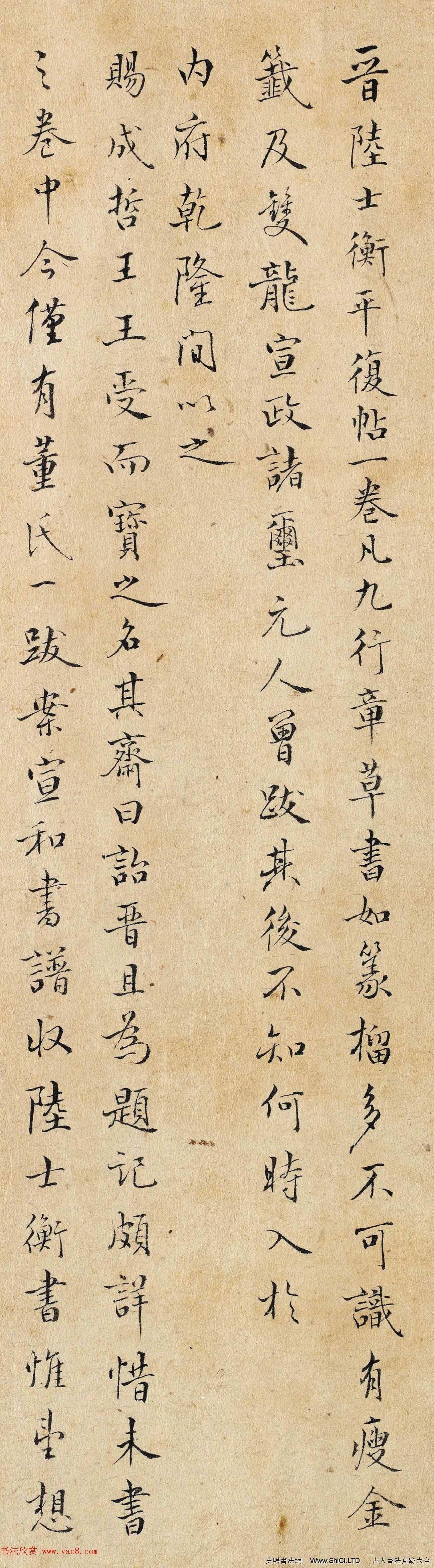 愛新覺羅·溥偉書法題跋字帖《平復帖》(共6張圖片)