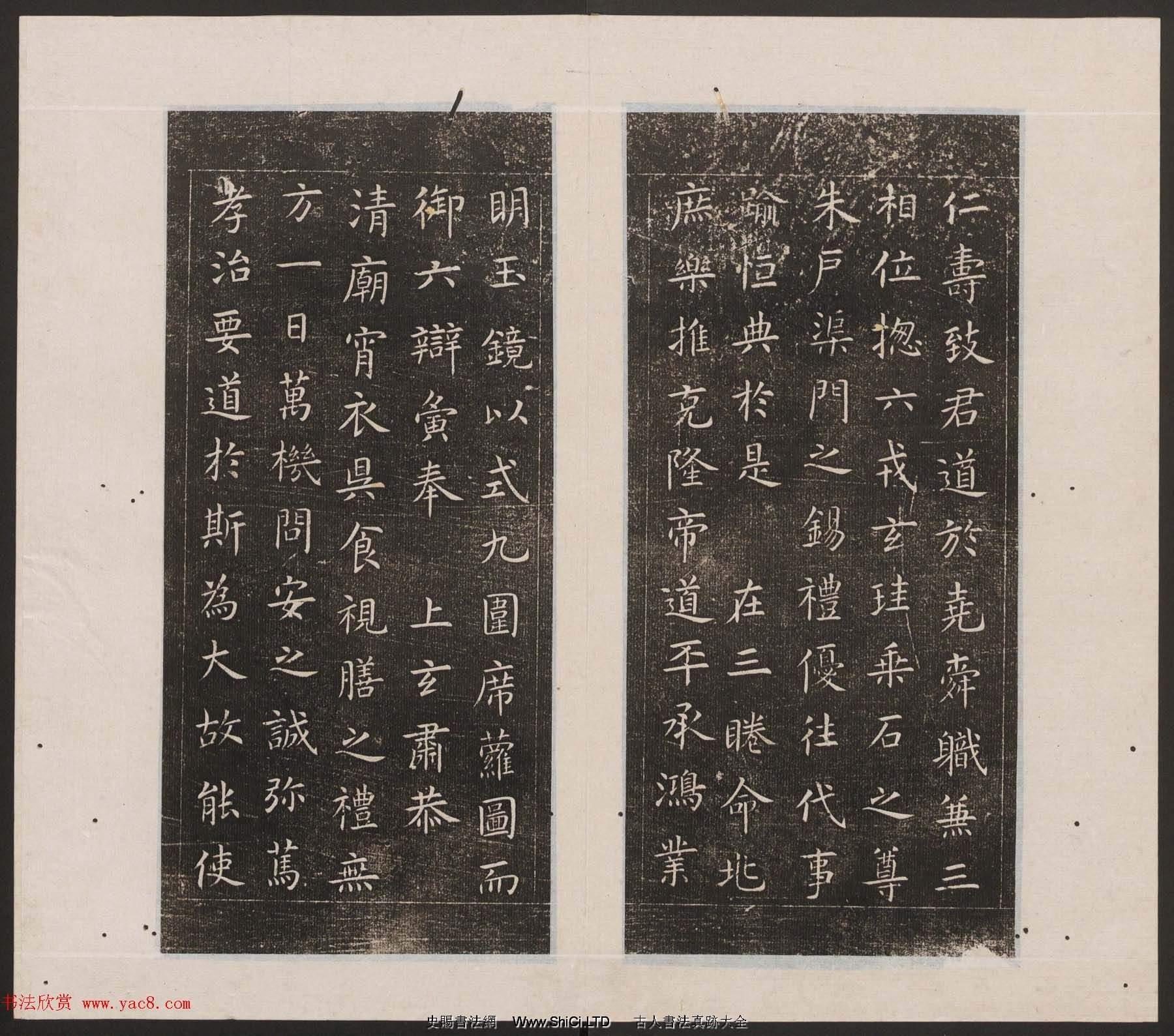 劉園集帖第十卷《孔子廟堂碑+含暉堂法帖》