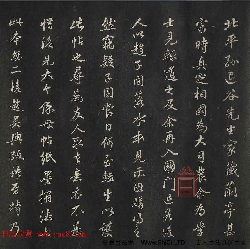 王鴻緒與外甥張照同跋落水蘭亭卷(共4張圖片)