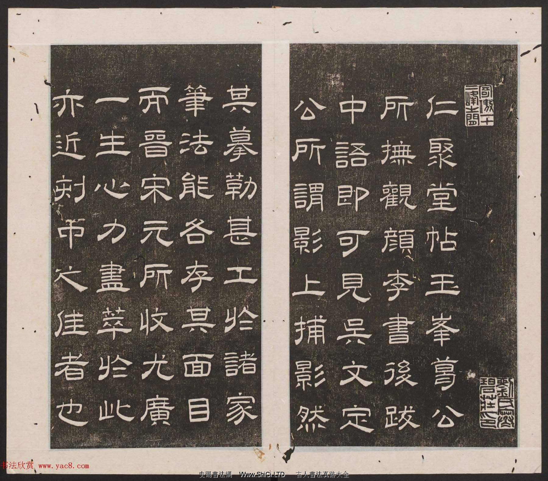 劉園集帖第12卷《仁聚堂法帖》仁