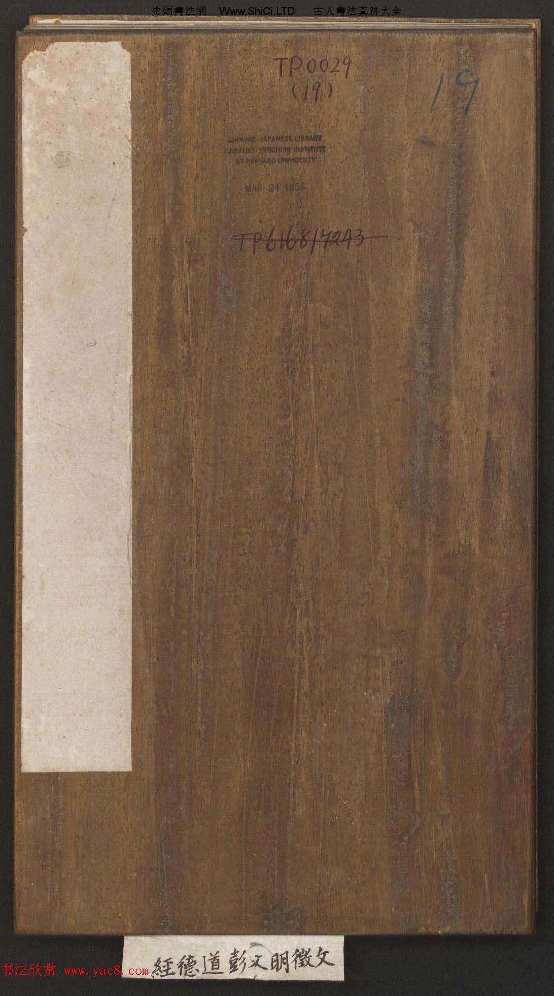 劉園集帖第19卷《文徵明文彭道德經》(共40張圖片)