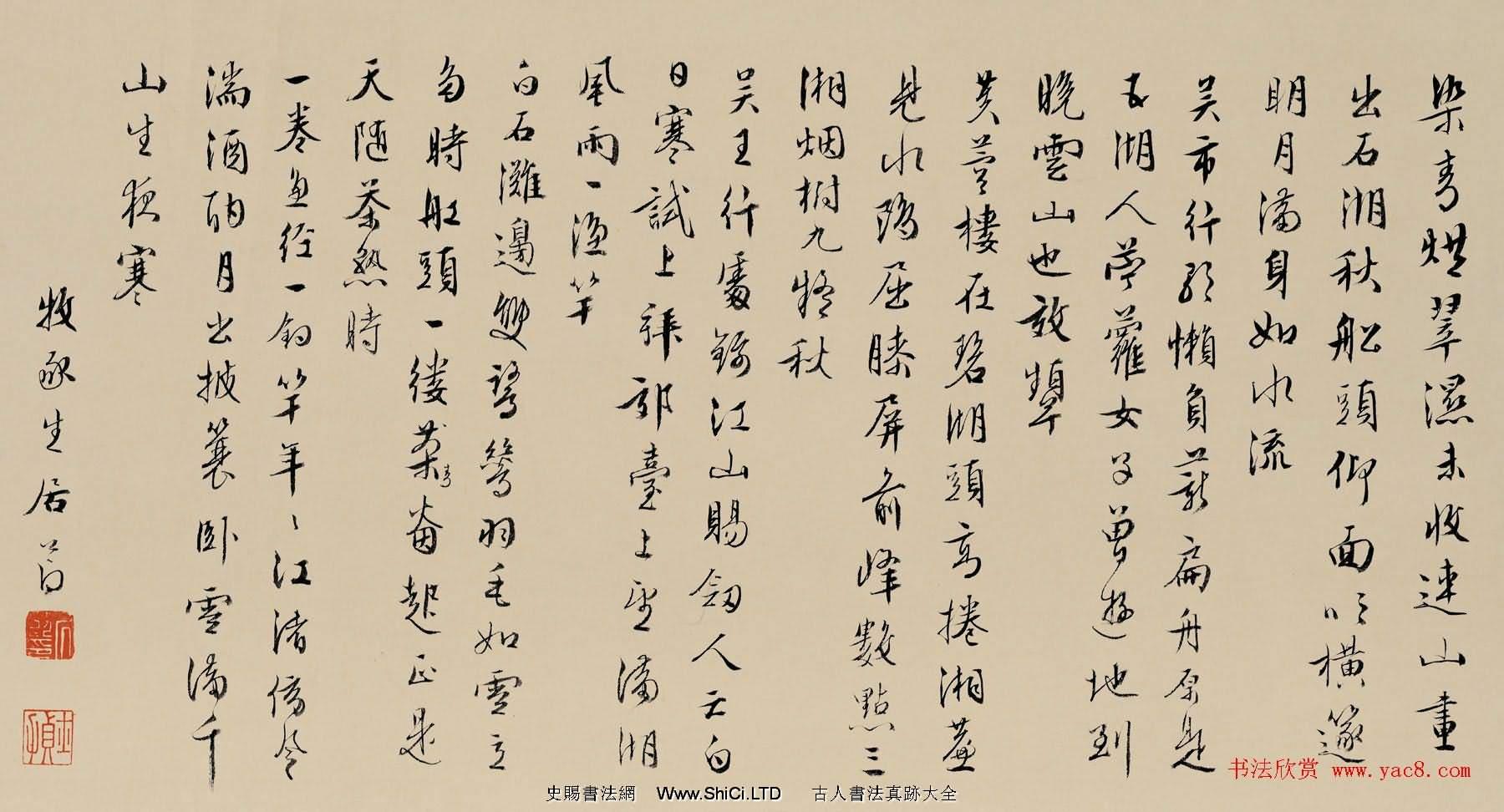 文征明入室弟子居節行書墨跡(共7張圖片)