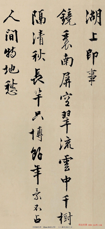 顧德育書法墨跡字帖《湖上即事》(共4張圖片)
