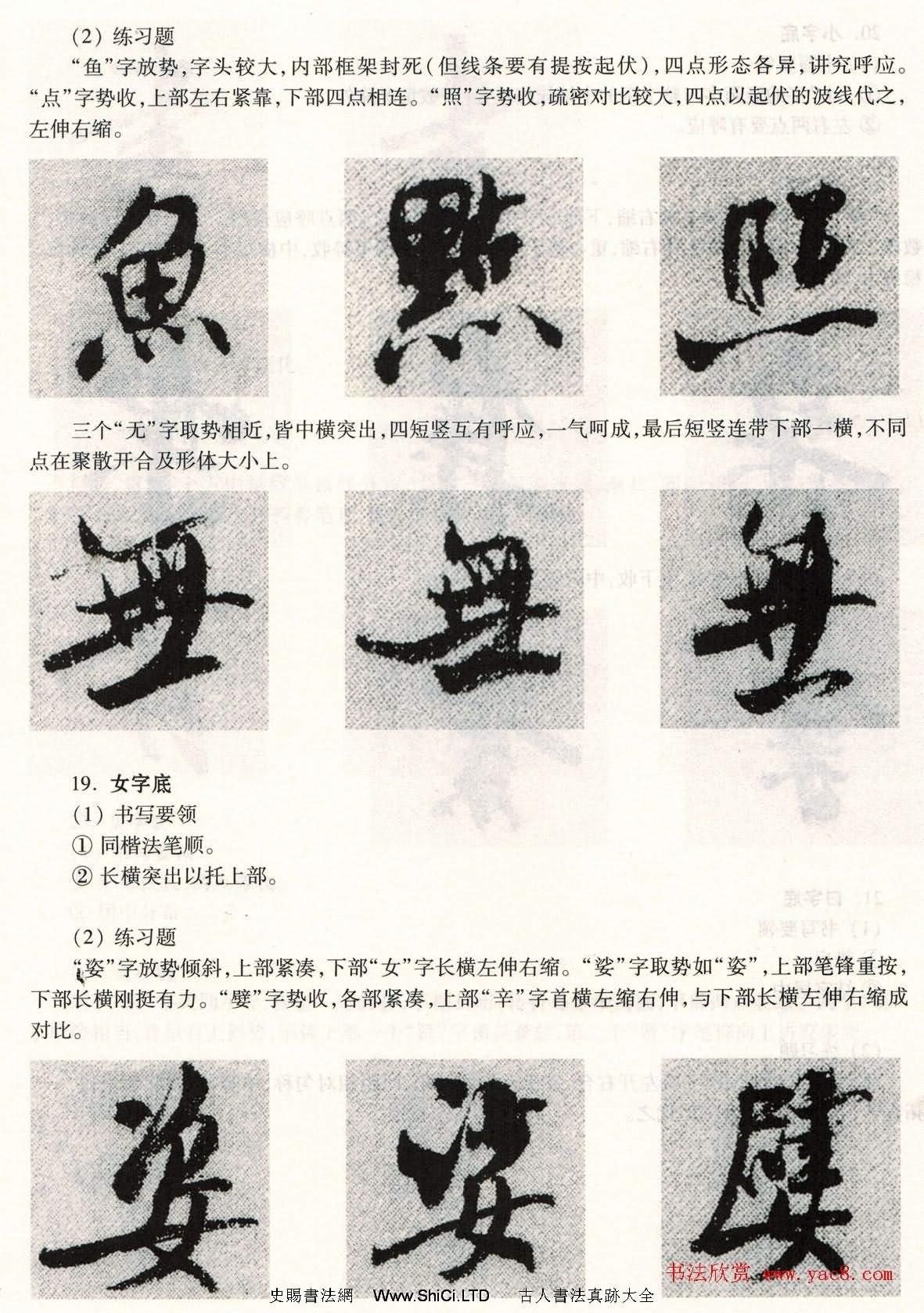 書法教程《米芾蜀素帖技法--偏旁部首》