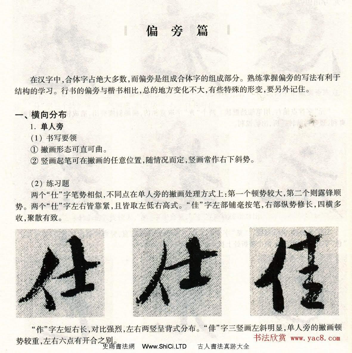 書法教程字帖《米芾蜀素帖技法--偏旁部首》(共48張圖片)