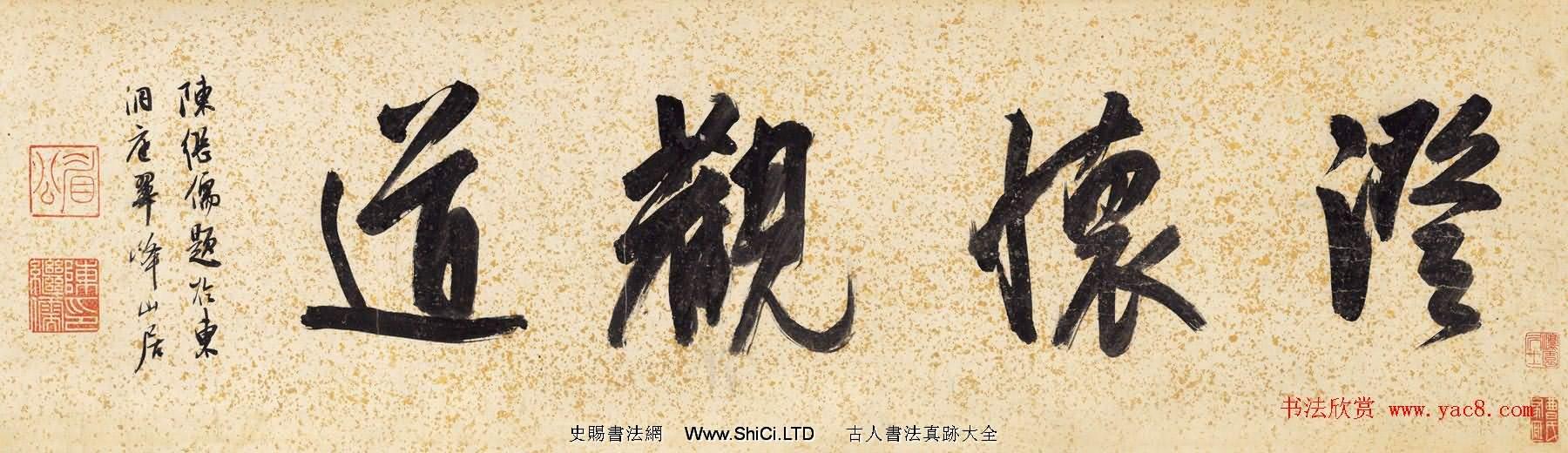 明代藍瑛字畫《溪山秋色圖》卷(共8張圖片)