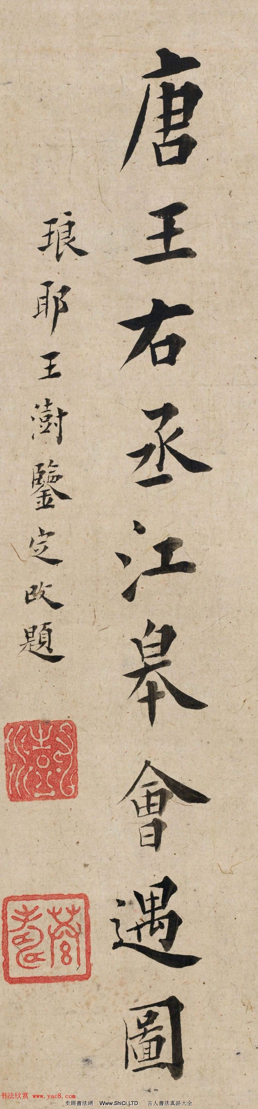 清代王澍書法題跋字帖《唐王右丞江皋會遇圖》(共5張圖片)