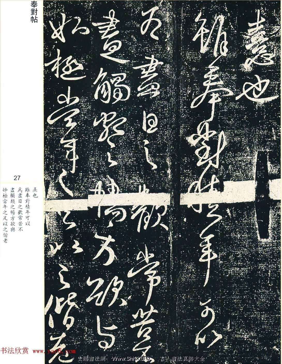 王獻之33歲行草書法字帖《奉對帖》兩種(共6張圖片)