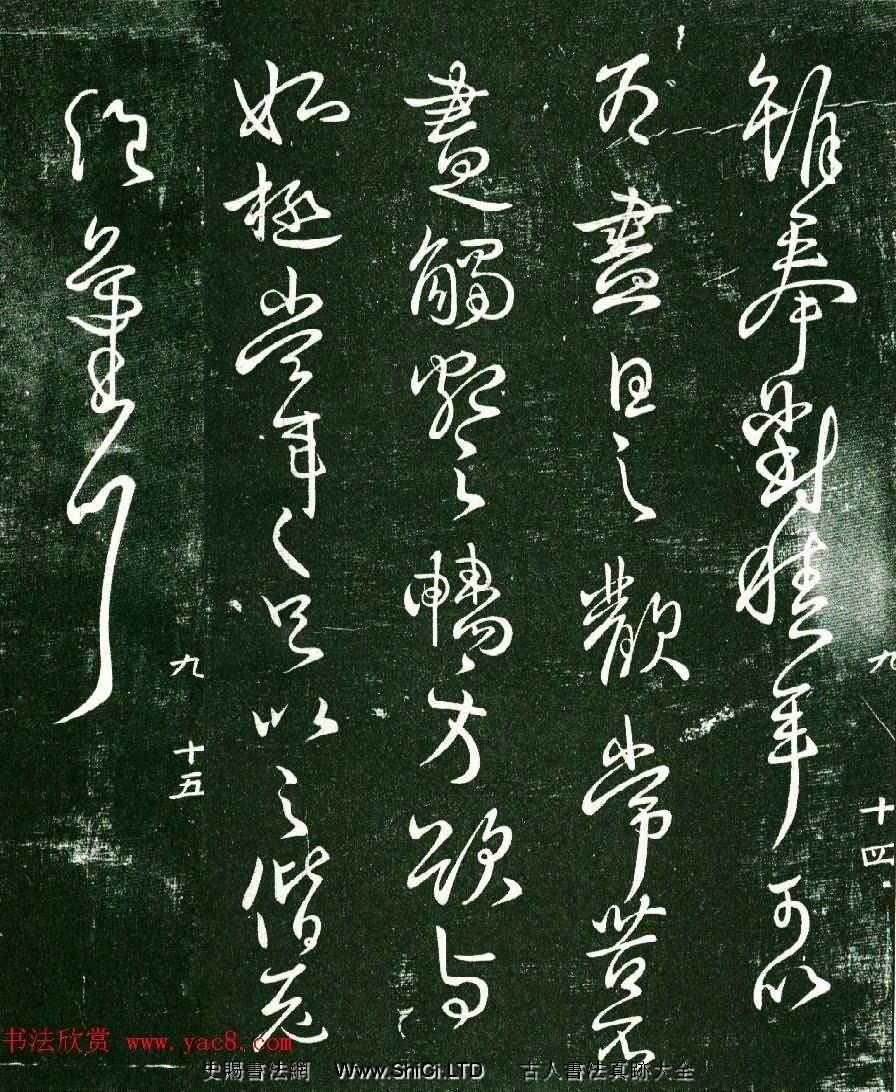 王獻之33歲行草書法《奉對帖》兩種