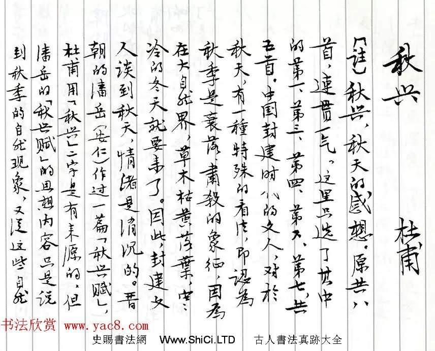 茅盾手跡真跡欣賞《小行楷古詩詞註釋》(共48張圖片)
