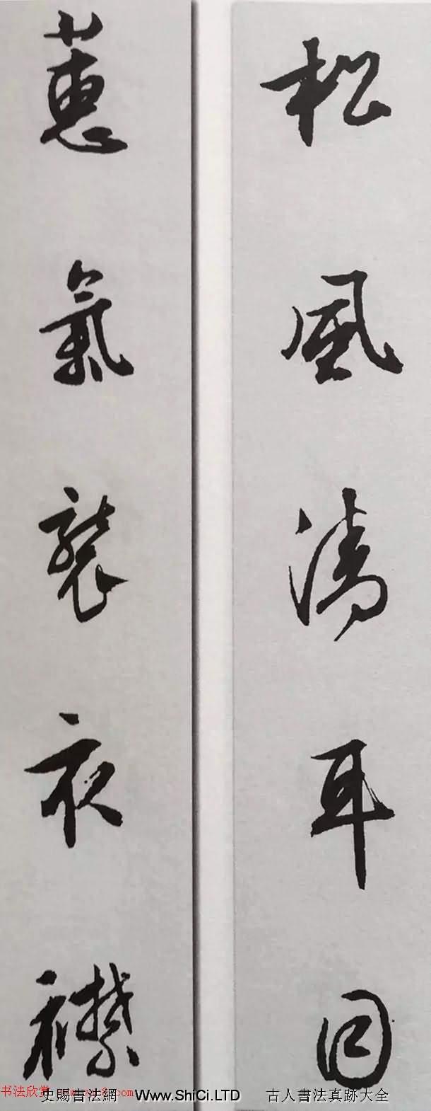 文征明行書集字對聯欣賞