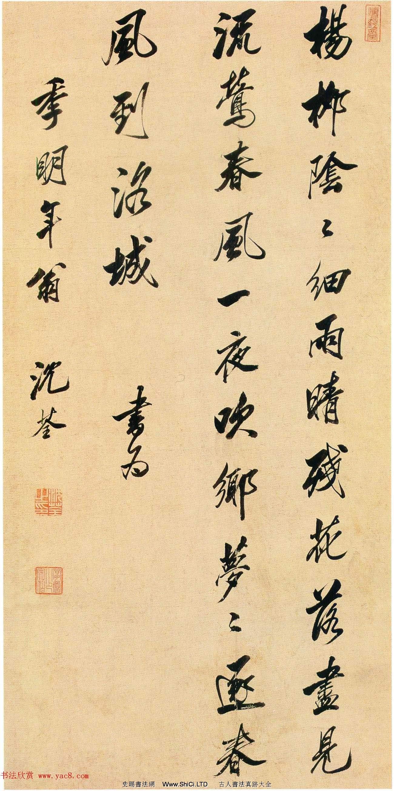 康熙皇帝的書法老師沈荃墨跡真跡欣賞(共8張圖片)