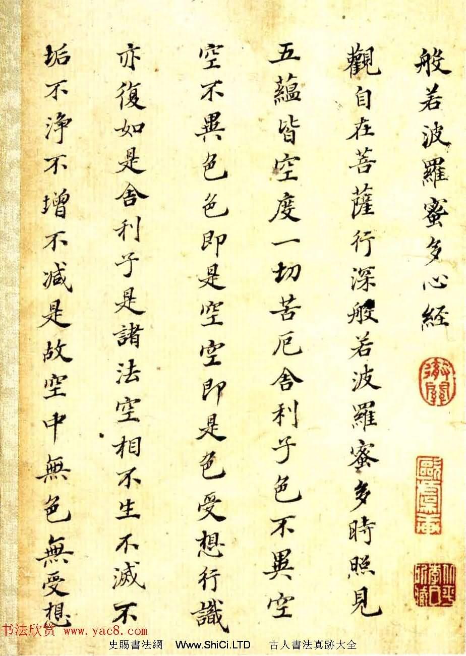 清代沈荃小楷心經冊+准提咒(共4張圖片)