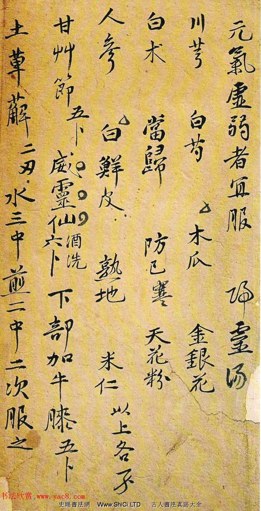 書法家親手開方子附名醫藥方手跡(共22張圖片)