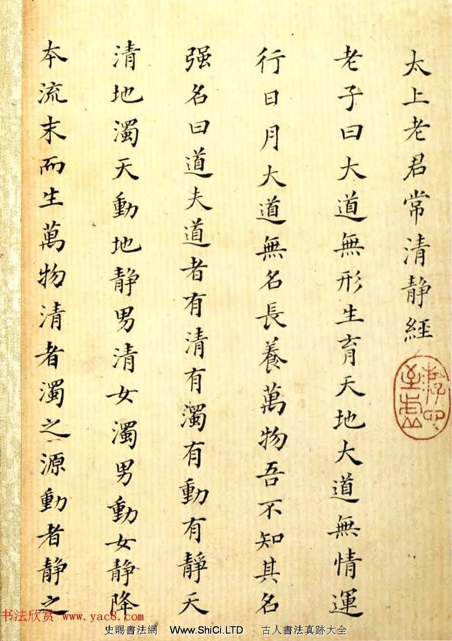 沈荃小楷太上老君常清靜經+太上感應篇(共14張圖片)