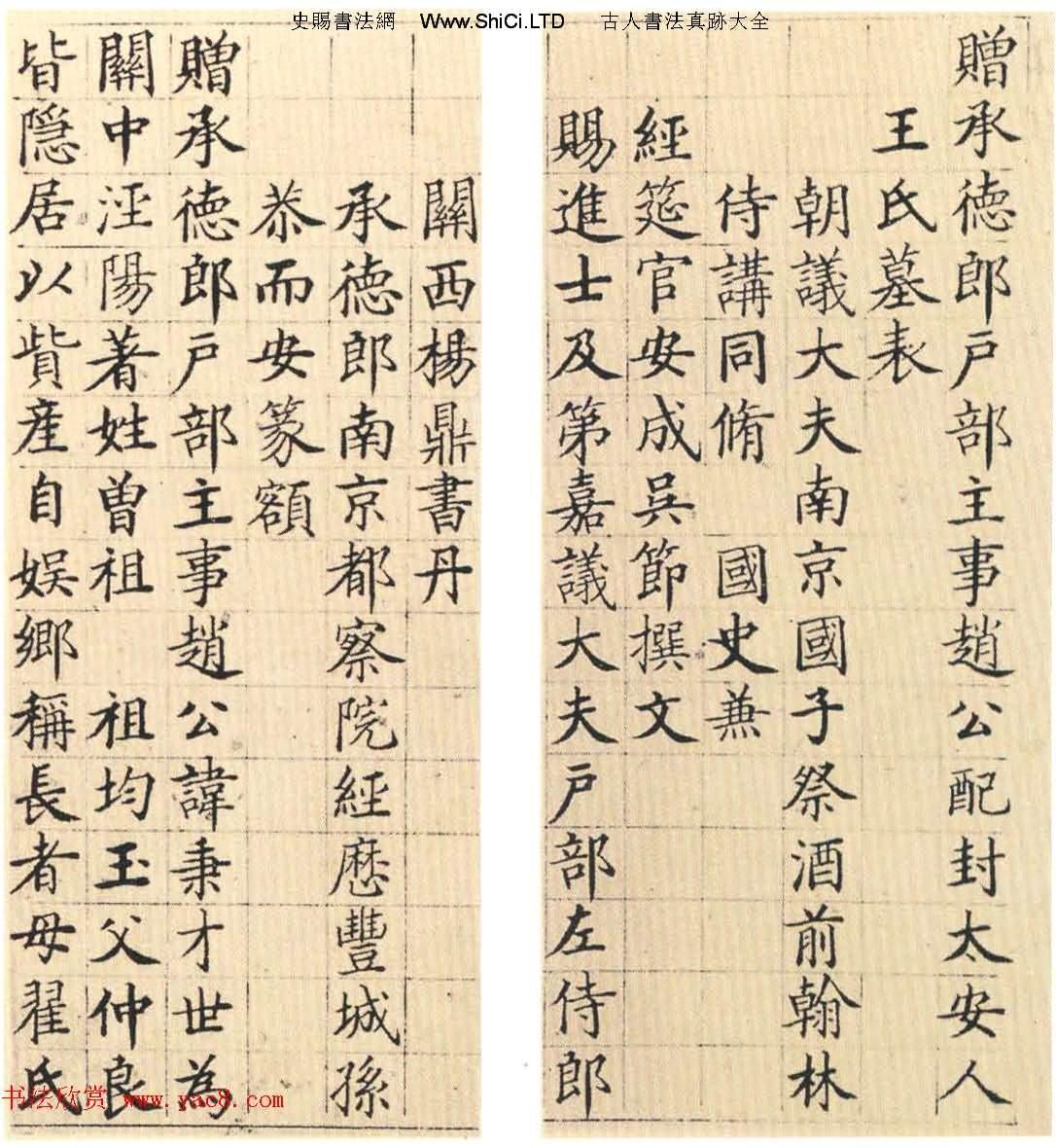 明代楊鼎楷書賞析《趙屏才暨太安人墓表》(共7張圖片)