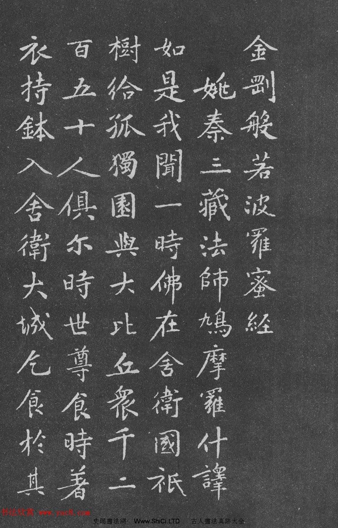 宋代黃庭堅小楷《金剛經》拓本(共64張圖片)