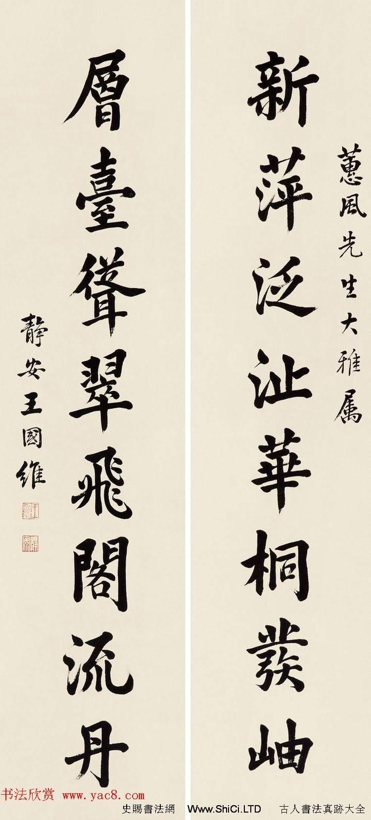 近代王國維書法墨跡欣賞