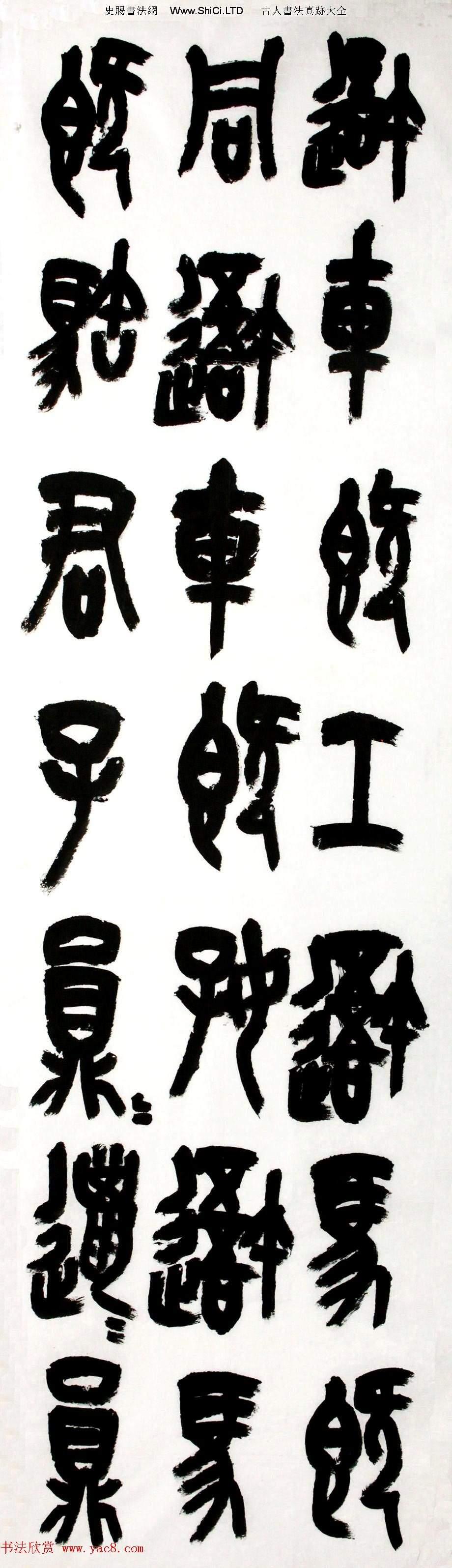 中書協篆書委員王友誼意臨石鼓文八屏(共8張圖片)