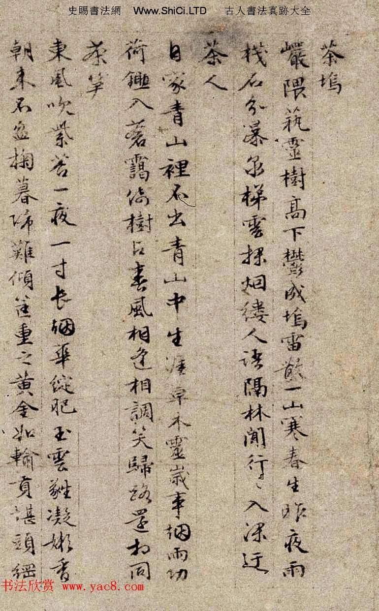 文徵明65歲字畫書法字帖《茶具十詠圖》(共6張圖片)