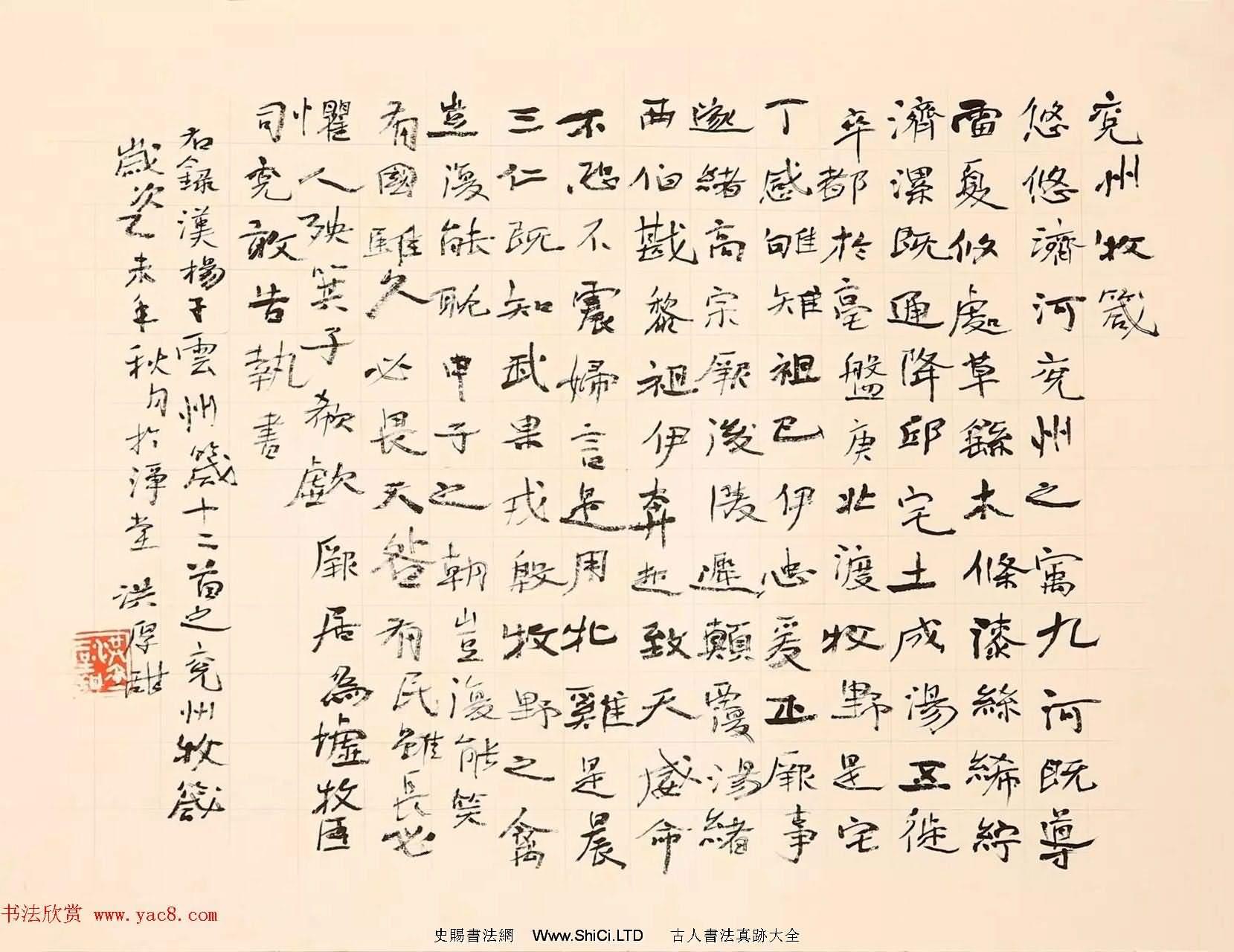 2016年度中國書法風雲榜獲獎作者作品選刊
