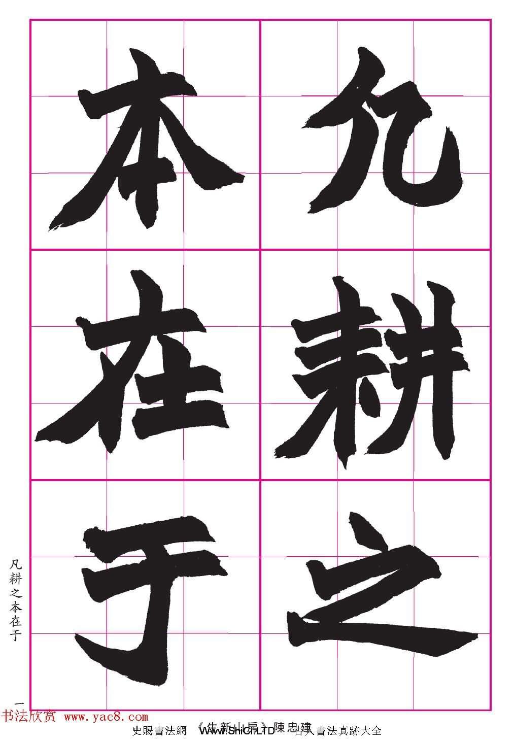 高清晰魏楷字帖《清趙之謙-氾勝之書》(共34張圖片)