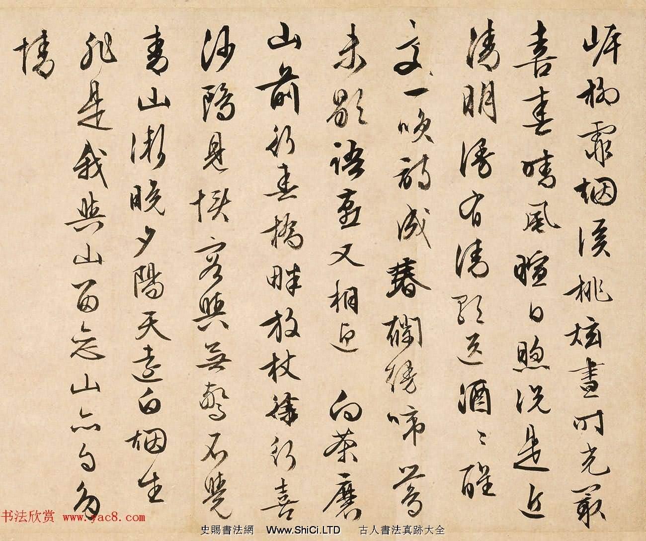 文徵明85歲行書《游石湖追和徐天全滿庭芳》(共8張圖片)