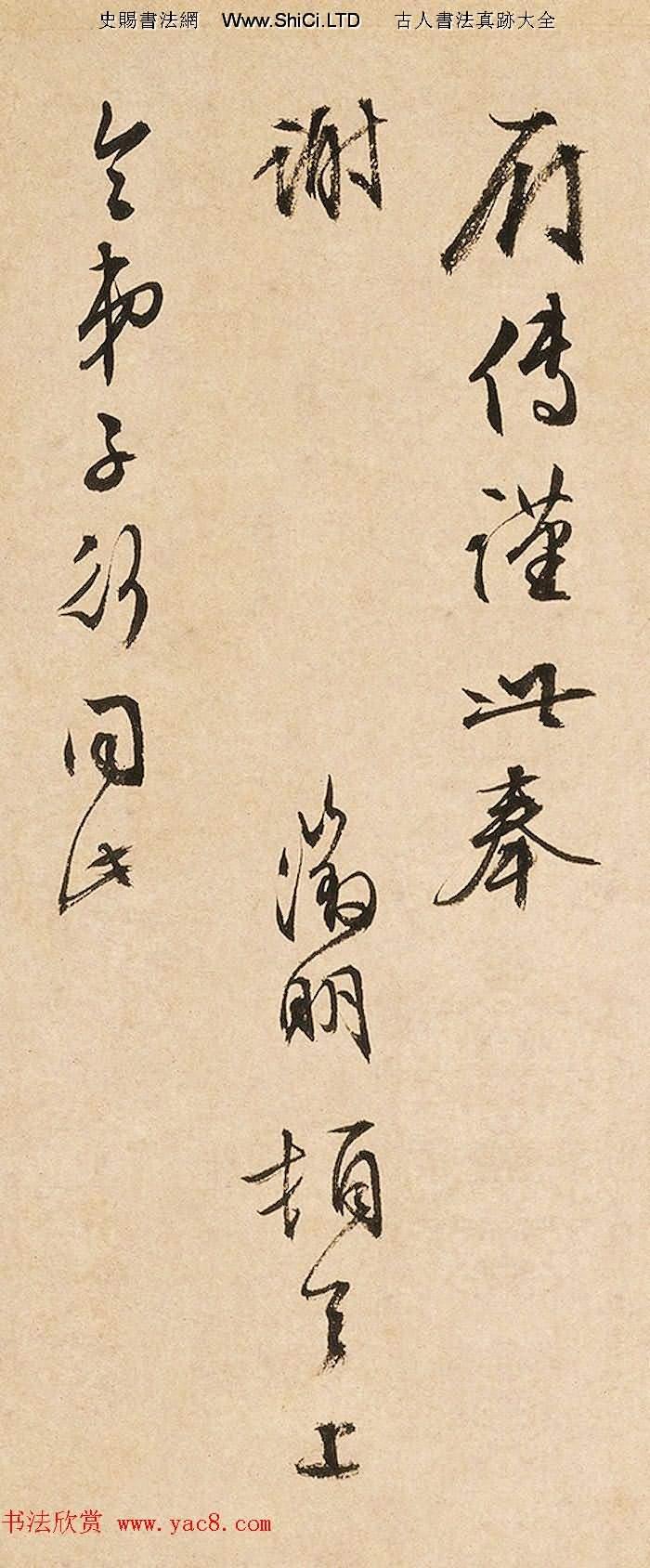 文征明85歲行書《游石湖追和徐天全滿庭芳》