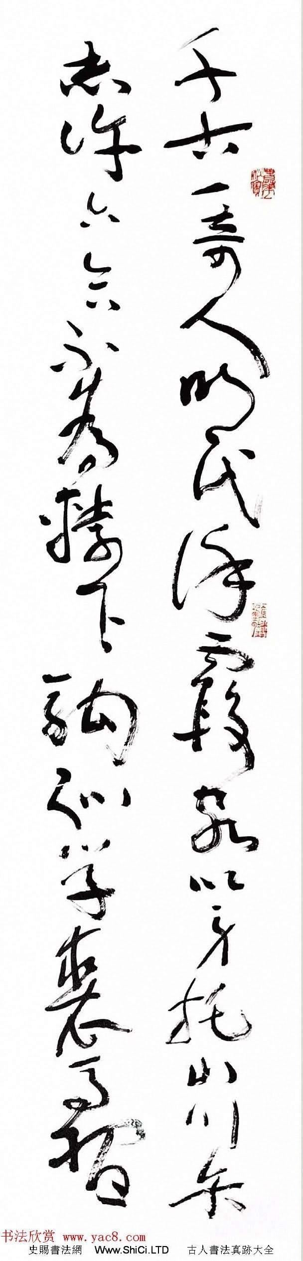 沈鵬草書條屏《自作古風徐霞客》(共23張圖片)