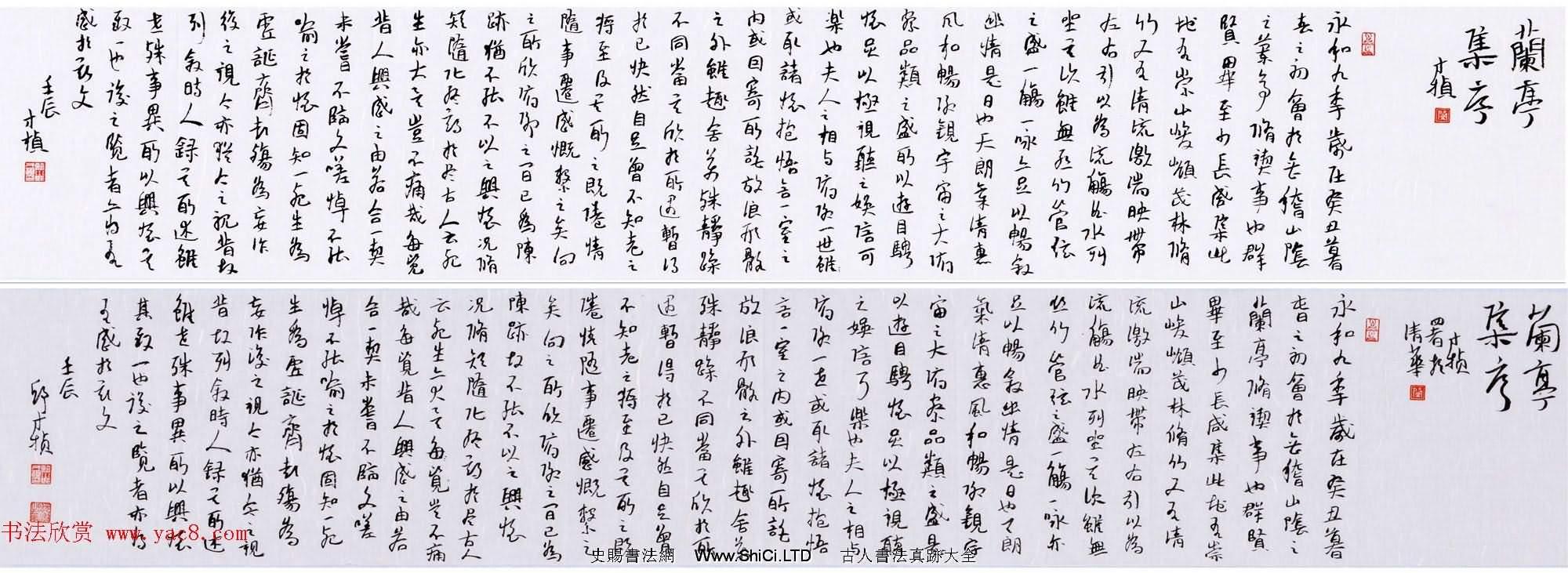 邱才楨書法手卷字帖《蘭亭集序》兩種(共12張圖片)