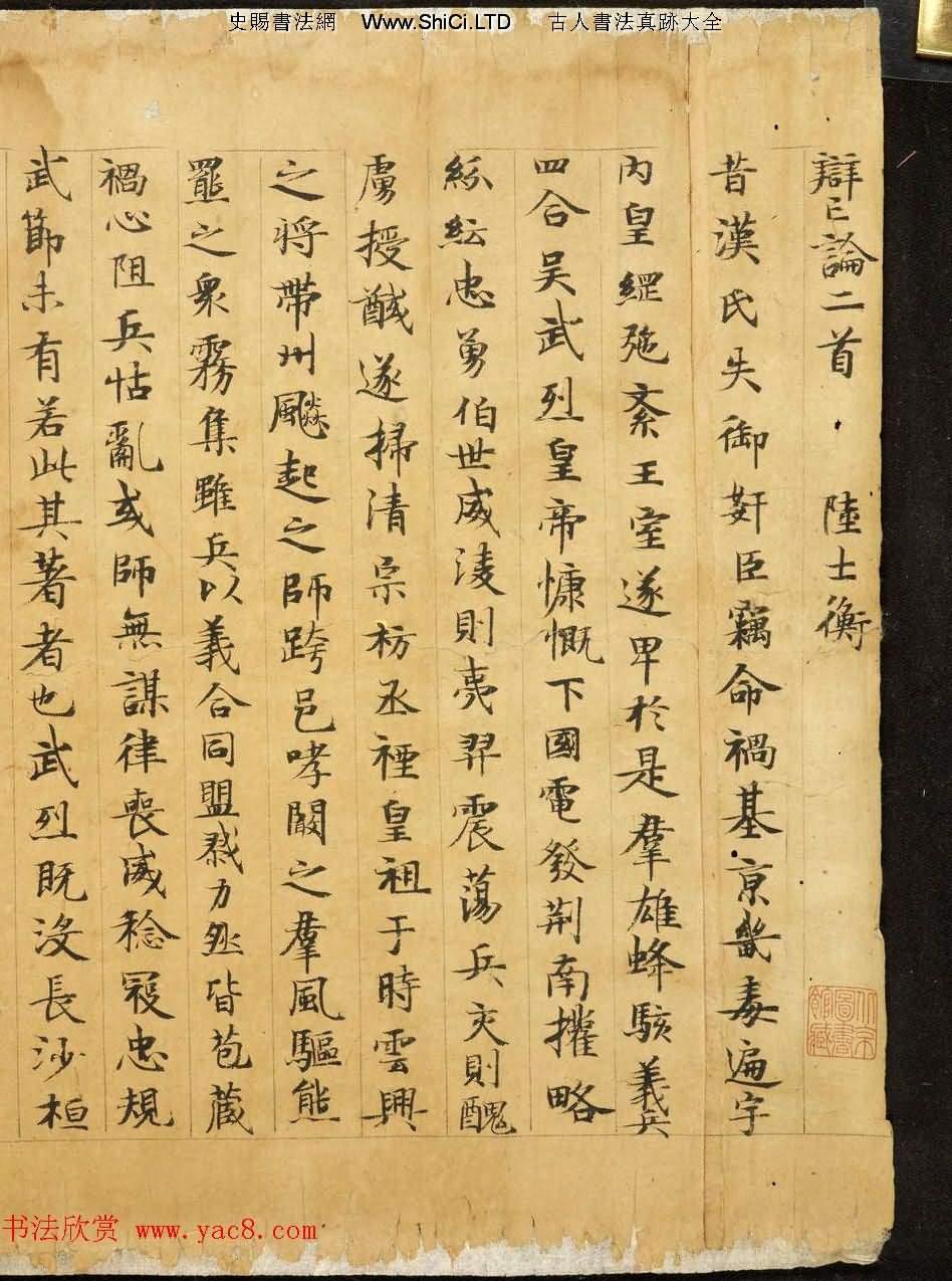 敦煌唐人寫本《陸機辯亡論上篇》(共7張圖片)