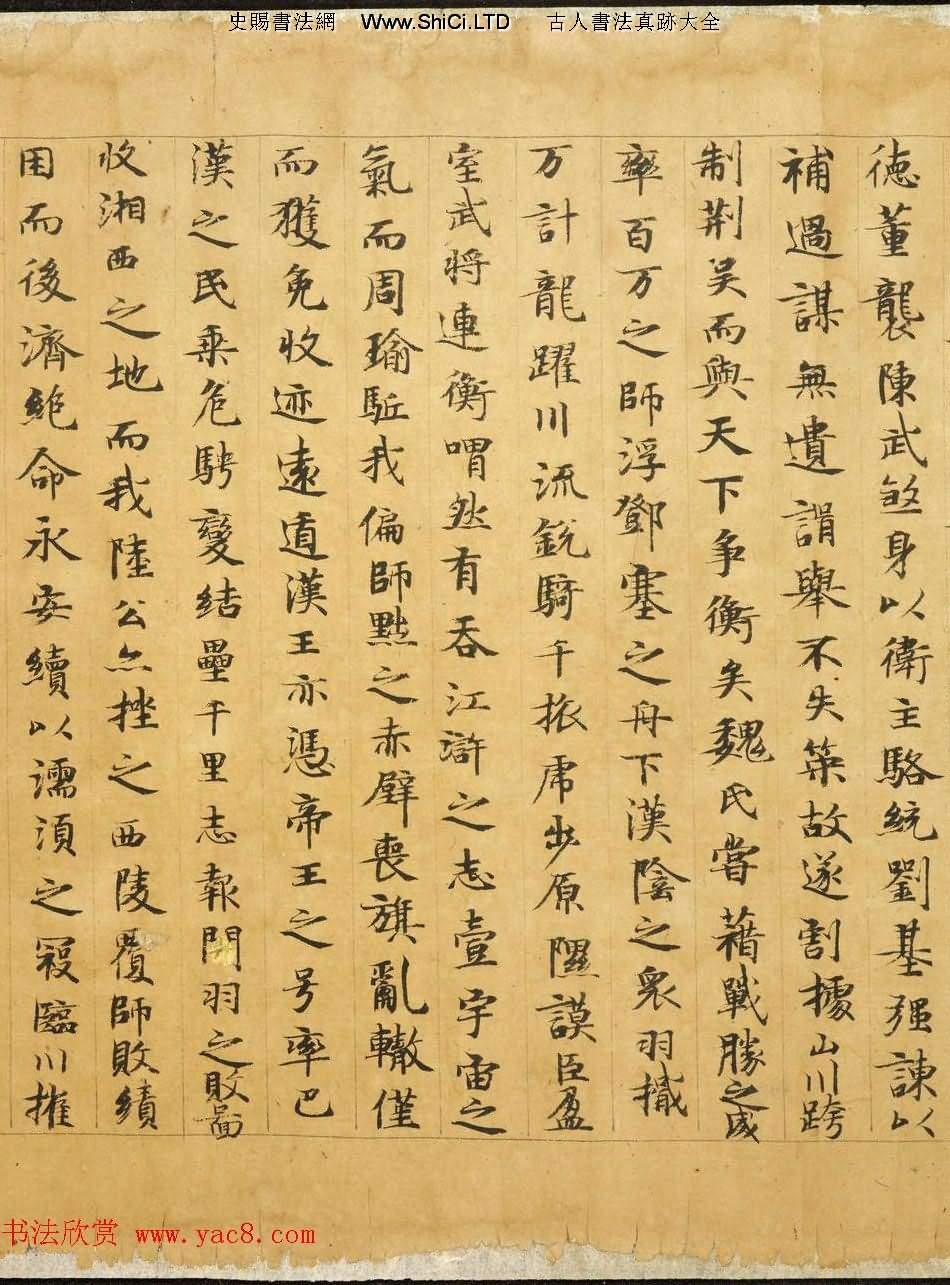 敦煌唐人寫本《陸機辯亡論上篇》