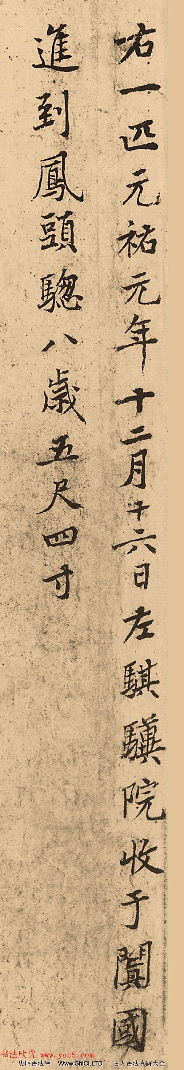 黃庭堅書法題記+黃魯直行書跋語(共5張圖片)