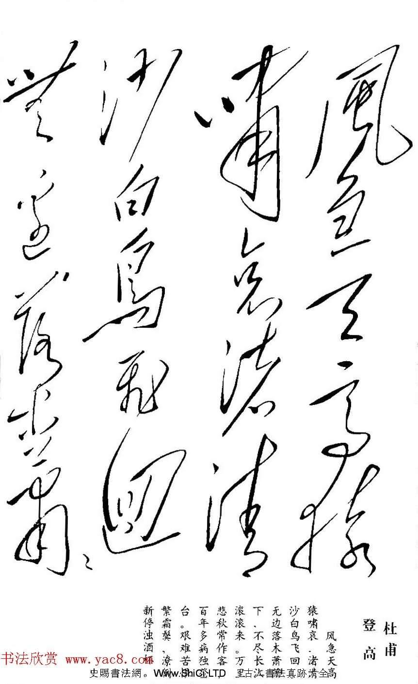 毛澤東書法真跡字帖《杜甫詩詞五首》(共12張圖片)