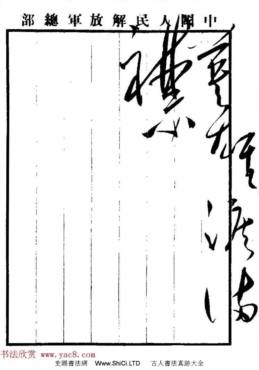 毛澤東書法真跡《杜甫詩詞五首》