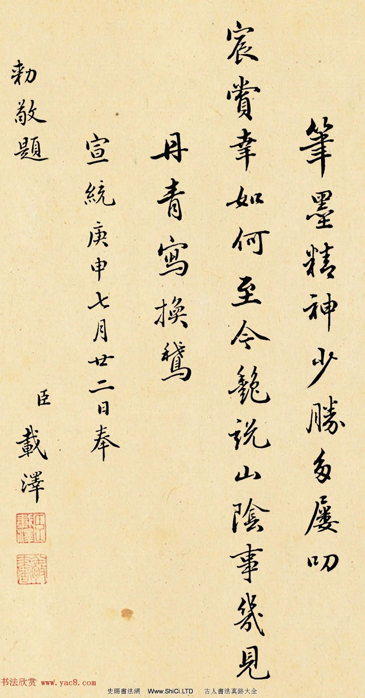 愛新覺羅家族五人同題觀鵝圖(共5張圖片)