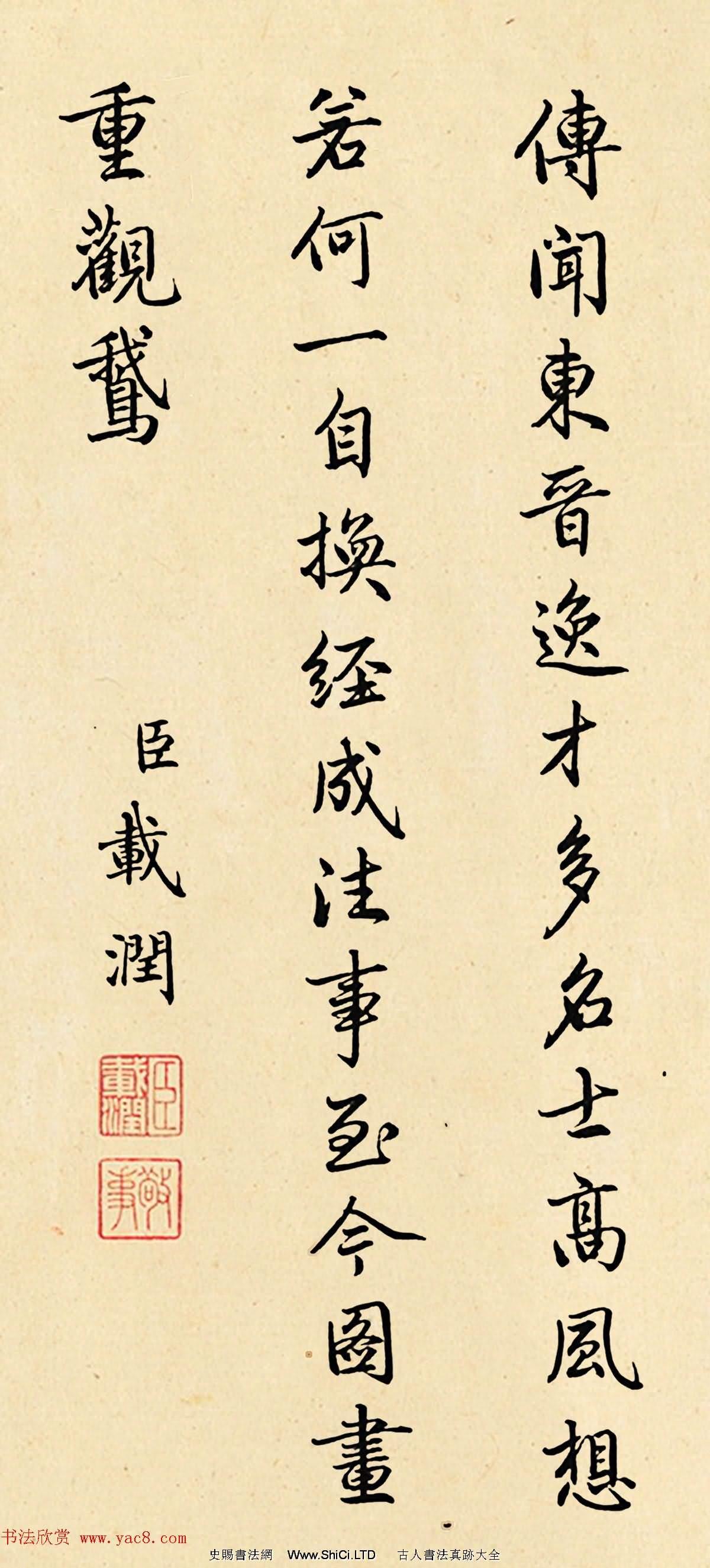 愛新覺羅家族五人同題觀鵝圖