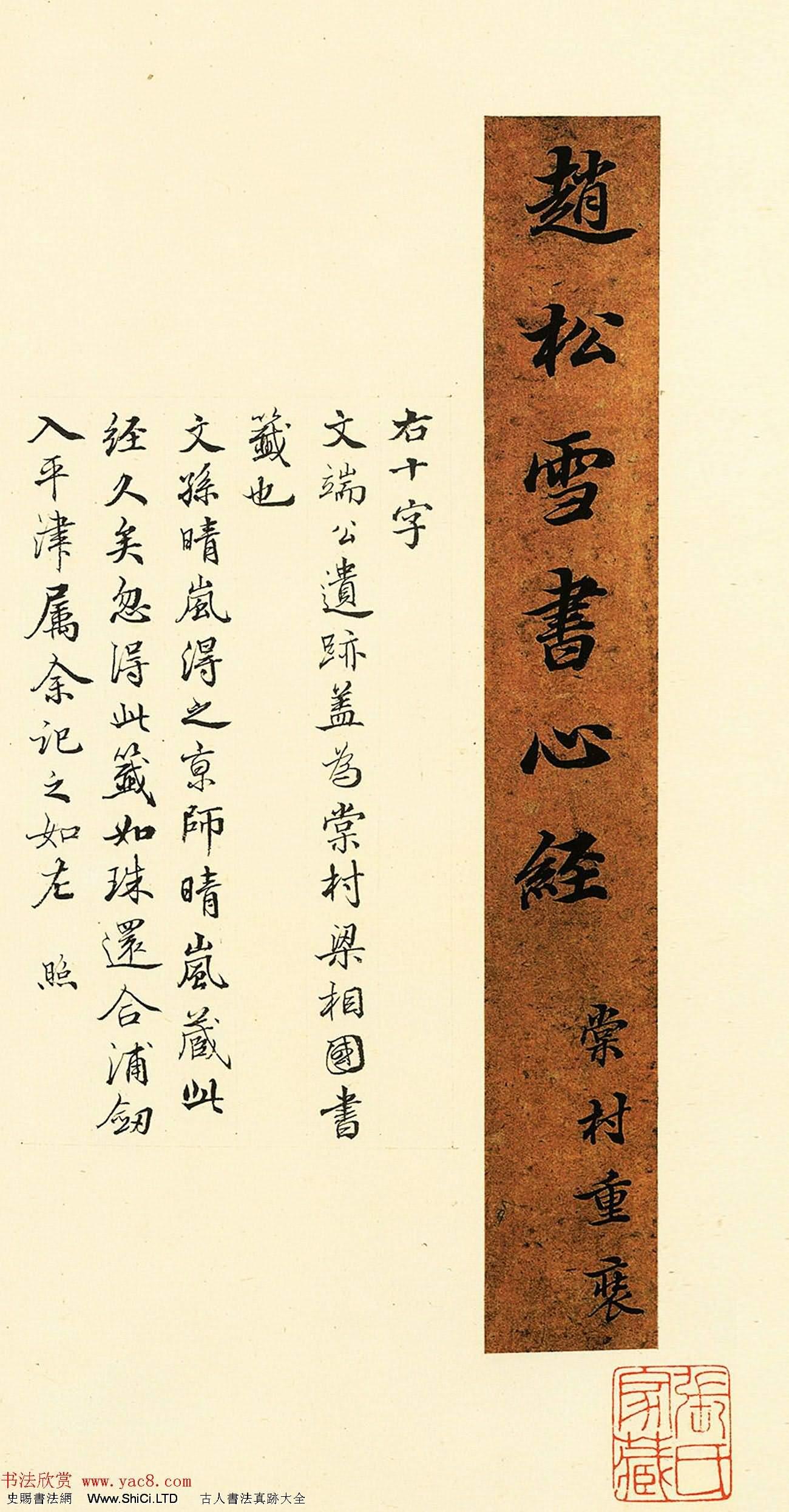 趙孟頫代表作品真跡《趙松雪書心經》(共9張圖片)