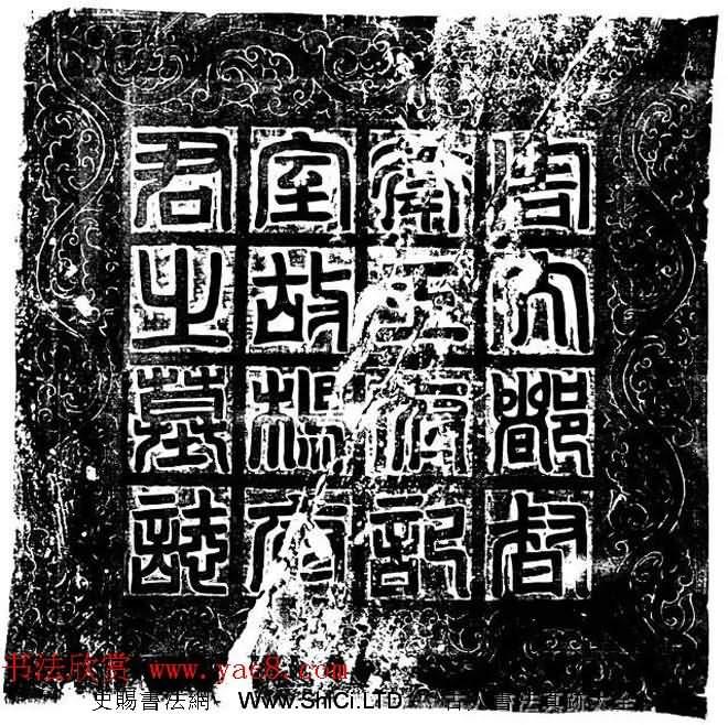 楷書石刻精品《楊文端墓誌》並蓋(共6張圖片)