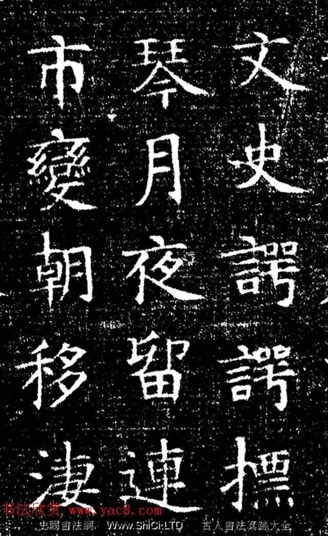 楷書石刻精品《楊文端墓誌》並蓋