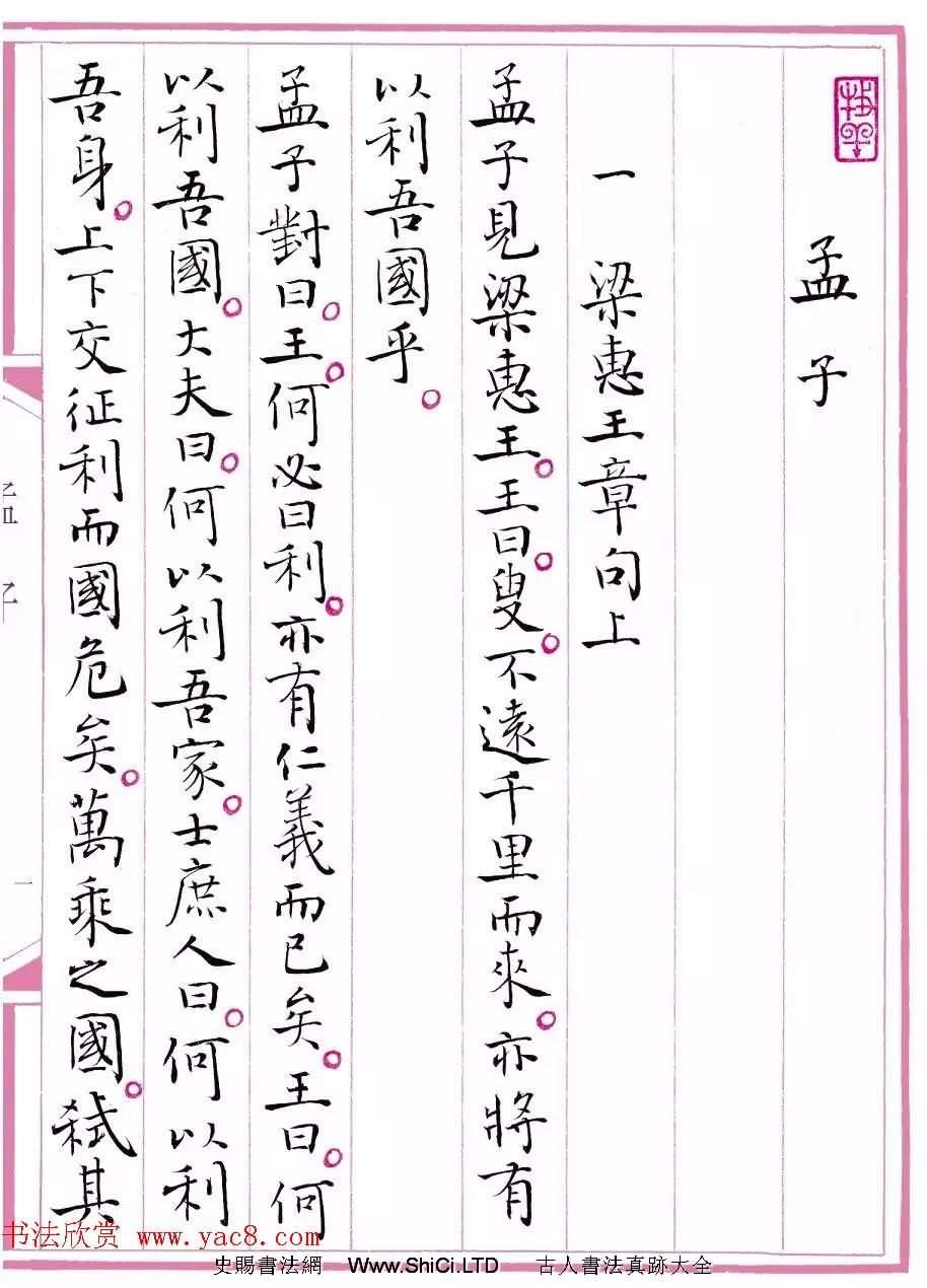 江蘇書協主席孫曉雲書《孟子》(共12張圖片)
