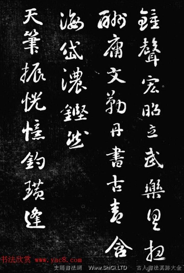 劉墉書法藝術精品《清愛堂墨刻》