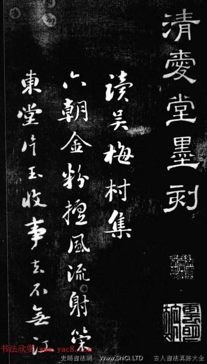 劉墉書法藝術精品字帖《清愛堂墨刻》(共18張圖片)
