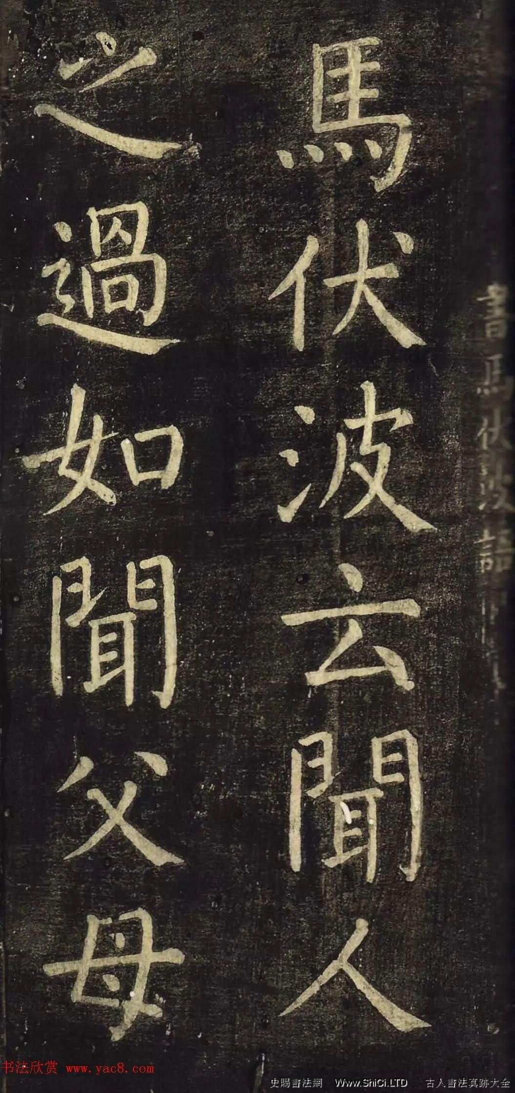 顏真卿60歲楷書刻本《書馬伏波語》(共6張圖片)