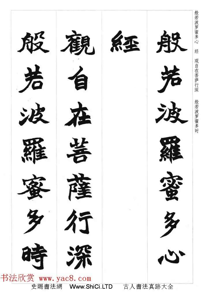 趙之謙魏楷書法集字字帖《心經》(共11張圖片)